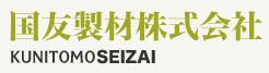 木製パレット、輸出用木箱、ベニヤ加工の国友製材株式会社