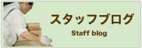 国友製材株式会社スタッフブログ